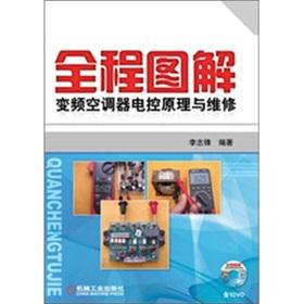 The whole diagram inverter air conditioner electronic control principles and maintenance(Chinese ...