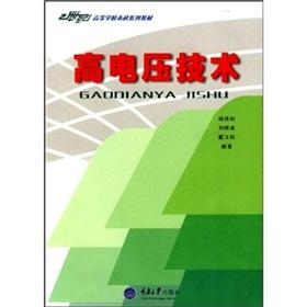 Undergraduate textbook series of electrical engineering and its automation undergraduate textbook ...