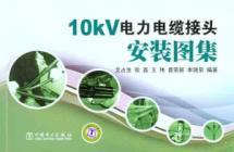 10kV power cable connector installation Atlas(Chinese Edition): AI ZHAN SHENG DENG
