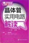 Practical circuit interpretation of the series: practical transistor circuit interpretation(Chinese...