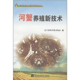 Building a new socialist countryside Technology Books: crab breeding of new technologies(Chinese ...