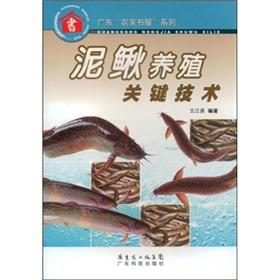 Loach breeding key technical(Chinese Edition): WANG JIANG YONG
