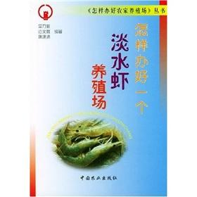 How to Run a freshwater shrimp farms(Chinese: WU NAI WEI
