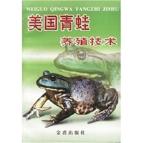 American frog farming techniques(Chinese Edition): LIU MING SHAN
