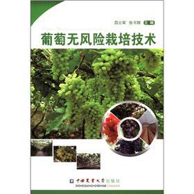 Grape risk-free cultivation techniques(Chinese Edition): CHANG YUN JUN. ZHANG SHU HUI