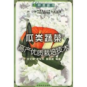 High yield and quality melons and vegetables cultivation techniques(Chinese Edition): SHEN HUO LIN ...