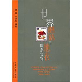 The world of mushrooms and lichens Stamp Collection (1956-2010)(Chinese Edition): CENG HUI. WANG ZE...