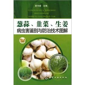 Onion and garlic. leek. ginger pest and: GUO SHU PU