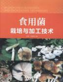 Mushroom cultivation and processing techniques(Chinese Edition): ZHANG ZHI. FU QUN
