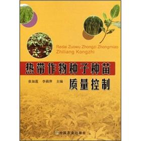 Quality control of tropical crop seeds and seedlings(Chinese Edition): ZHANG RU LIAN. LI LI PING
