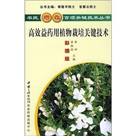 Cost-effective cultivation of medicinal plants of key: LI SHI. SU