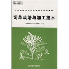 Forage cultivation and processing techniques(Chinese Edition): JI LIN SHENG