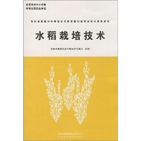 Rice cultivation technology(Chinese Edition): JI LIN SHENG