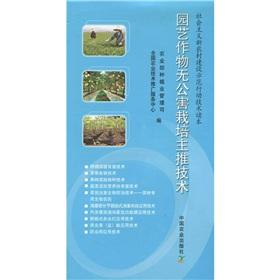 Pollution-free cultivation of horticultural crops. the main: NONG YE BU