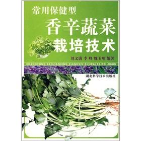 Commonly used health spicy vegetables cultivation techniques(Chinese Edition): LIU YI MAN DENG