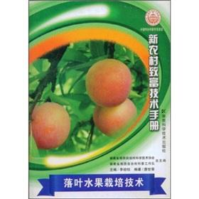 Deciduous fruit cultivation technology(Chinese Edition): HU NAN SHENG