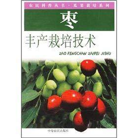 Date high yield cultivation technology(Chinese Edition): SONG HONG WEI. ZHANG LI JUN. YANG SHU HONG
