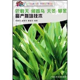 Morinda officinalis Polygonum multiflorum days of winter turmeric yield cultivation techniques(...