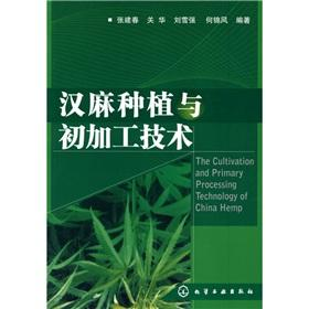 Hemp cultivation and initial processing of(Chinese Edition): ZHANG JIAN CHUN.