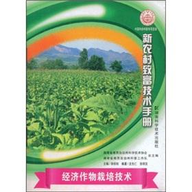 Economic crops. cultivation techniques(Chinese Edition): LONG XIAN REN.