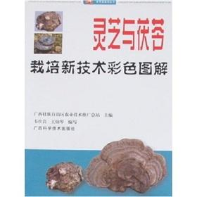 Ganoderma lucidum and Poria cultivation of new color graphic(Chinese Edition): GUANG XI ZHUANG ZU ...