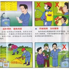 Safety Science pesticide use flip charts (3rd: ZHONG ZHI NONG
