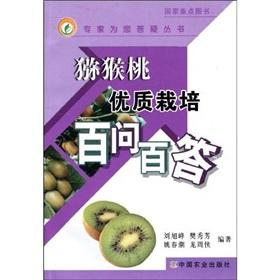 Quality kiwifruit cultivation one hundred asked one: LIU XU FENG.