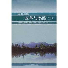 Reform of state-owned forest and Practice (3)(Chinese: GUO JIA LIN