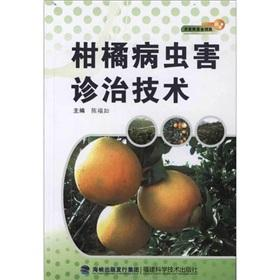 Citrus pest and disease diagnosis and treatment technology(Chinese Edition): CHEN FU RU CHEN FU RU