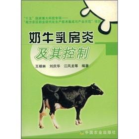 Dairy cow mastitis and its control(Chinese Edition): WANG GEN LIN.