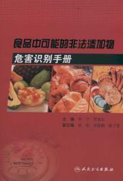 Possible illegal additives in food Hazard Identification Manual(Chinese Edition): LI NING