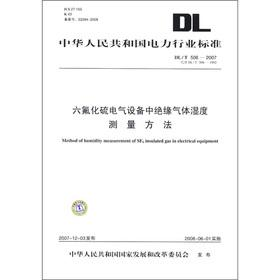 DLT506-2007 Electric Power Industry Standard of the: ZHONG HUA REN