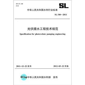 Water industry standards of the People's Republic: ZHONG HUA REN