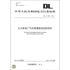 Electric Power Industry Standard of the People's Republic of China (DLT 292-2011): The thermal ...