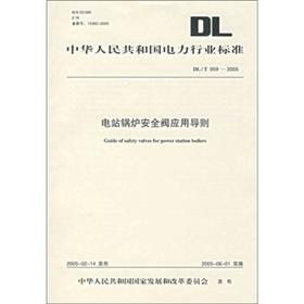Electric Power Industry Standard of the People's: ZHONG GUO DIAN