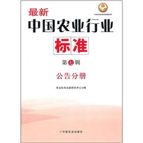 The latest Chinese agricultural industry standard (Series 7): Bulletin Volume(Chinese Edition): ...