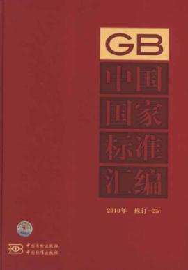 China National Institute of Standards compilation (as amended in 2010 -25)(Chinese Edition): ZHONG ...