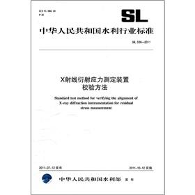 Standards of the Water Sector of the People's Republic of China (SL 536-2011): X-ray ...