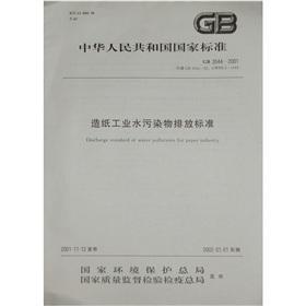 Paper industry standards for water pollutants(Chinese Edition): ZHONG GUO HUAN JING KE XUE CHU BAN ...