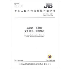The internal combustion engine piston pin Part: ZHONG HUA REN