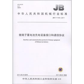 People's Republic of China Machinery Industry Standard (JBT 11143-2011): The lithium-ion ...
