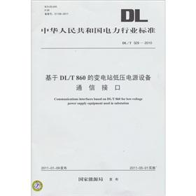 The DLT 329-2010 based on the DLT 860 substation low-voltage power supply communication interface(...