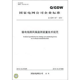 State Grid Corporation of enterprise standards (QGDW 557-2010): The transmission line Windage Yaw ...