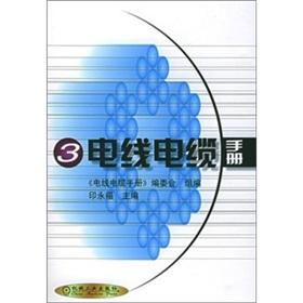 Wire and cable Manual(Chinese Edition): YIN YONG FU