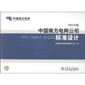 China Southern Power Grid Company 110-500kV substation: ZHONG GUO NAN