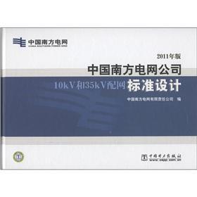 China Southern Power Grid Company 10kV and: ZHONG GUO NAN
