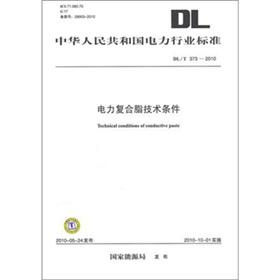 The DLT 373-2010 - technical conditions of the power composite resin(Chinese Edition): ZHONG GUO ...