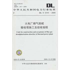The DLT of Electric Power Industry Standard of the People's Republic of China 5418-2009: flue ...