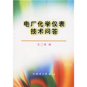 Power plant chemistry instrumentation technology Q &: WANG ER FU