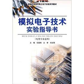 Analog electronic technology experiment instructions: REN GUO YAN